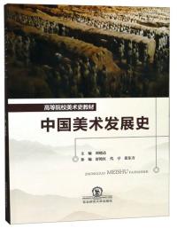 中国美术发展史/高等院校美术史教材