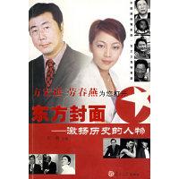 东方封面-激扬历史的人物