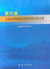第六届全国地质档案资料学术研讨会文集