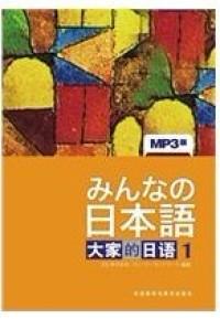 大家的日语1(内容一致,印次、封面或原价不同,统一售价,随机发货)