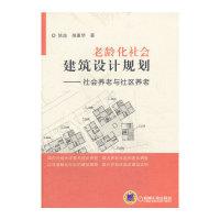 老龄化社会建筑设计规划——社会养老与社区养老B1401.