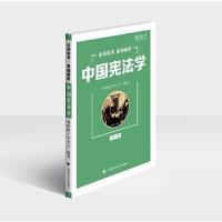2019法硕联考基础解析——中国宪法学