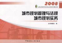 2008城市规划管理与法规城市规划实务