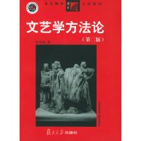 文艺学方法论(第二版)——复旦博学·文学系列