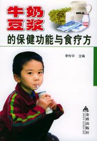 牛奶豆浆的保健功能与食疗方
