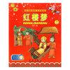 中国少年儿童成长必读:红楼梦(上、下册)(彩色注音)