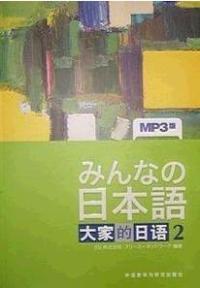 日本语大家的日语2(第2版)