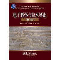 電子科學與技術導論(第2版)