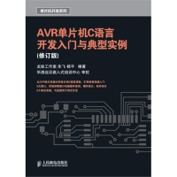 AVR单片机C语言开发入门与典型实例(修订版)