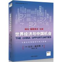 世界经济与中国机会