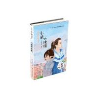 中国当代儿童小说大系:乍放的玫瑰