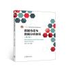 数据仓库与数据分析教程(第2版)