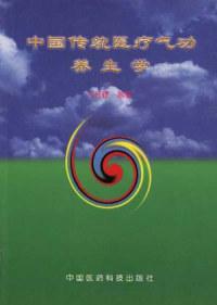 中国传统医疗气功养生学