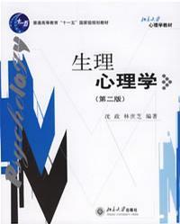 生理心理学(第二版)(内容一致,印次、封面或原价不同,统一售价,随机发货)