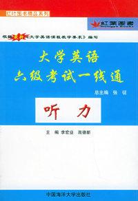 大学英语六级考试一线通(模拟考场)/红叶图书精品系列