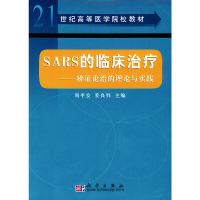 21世纪高等医学院校教材——SARS的临床治疗:辨证论治的理论与实践