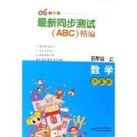 数学(5上江苏版06创新版)/最新同步测试ABC精编