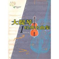 大提琴经典名曲集1(赠分谱)