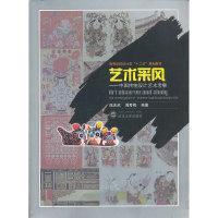 艺术采风-中国传统设计艺术考察
