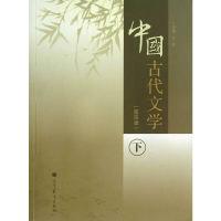 中国古代文学(下)(第四版)