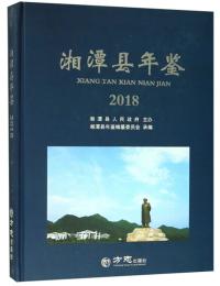 湘潭县年鉴(2018)