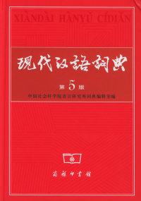 现代汉语词典(第5版)(内容一致,印次、封面或原价不同,统一售价,随机发货)