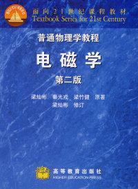 电磁学(第二版)(内容一致,印次、封面或原价不同,统一售价,随机发货)