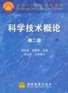 科学技术概论(第二版)(内容一致,印次、封面或原价不同,统一售价,随机发货)
