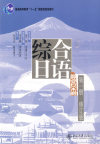 综合日语(第一册)(修订版)