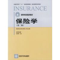 保险学(第三版)