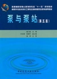 泵與泵站(第五版)(內容一致,印次、封面或原價不同,統一售價,隨機發貨)
