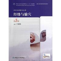 经络与腧穴-第3版-供针灸推拿专业用