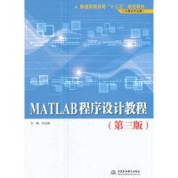 MATLAB程序设计教程(第三版)