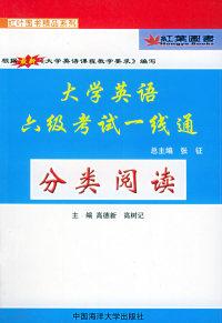 大学英语六级考试一线通(分类阅读)——红叶图书精品系列