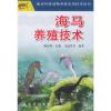 海马养殖技术——海水经济动物养殖实用技术丛书