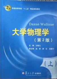 大学物理学(第2版)(上)