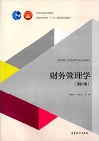财务管理学(第四版)