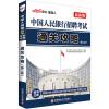 中国人民银行招聘考试通关攻略(第二版)