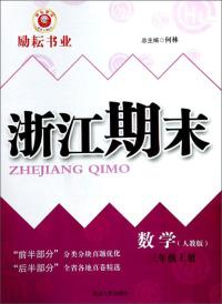 数学:三年级上(人教版)/浙江期末