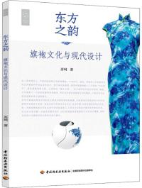 东方之韵 旗袍文化与现代设计