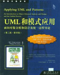 UM力模式应用:面向对象分析和设计及统一过程导论:第2版