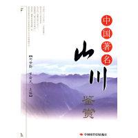 中国著名山川鉴赏