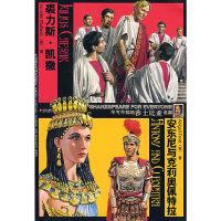 裘力斯·凯撒/安东尼与克莉奥佩特拉(不可不知的莎士比亚名剧)(红杉树)