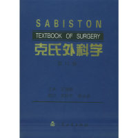 克氏外科学(第15版)(精装)