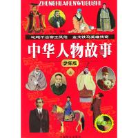 中华人物故事(上下册赠送光盘)