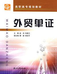 外贸单证/高职高专规划教材