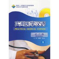 实用医学汉语--语言篇1