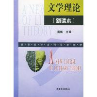 文学理论(新读本)