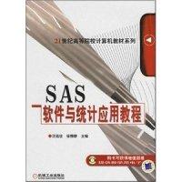 SAS软件与统计应用教程(内容一致,印次、封面或原价不同,统一售价,随机发货)