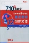 大学英语四级考试710分新题型直击考点12句作文法